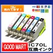 【6色セット】 IC70L IC6CL70L(増量)エプソン互換インクカートリッジ IC70 EP-775A/EP-775AW/EP-805A/EP-805AR/EP-805AW/EP-905A/EP-905F