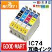 【単品】 IC74 エプソンインクカートリッジ互換 ICBK74 ICC74 ICM74 ICY74 PX-M5040F  PX-M5041F  PX-M740F  PX-M741F  PX-S5040  PX-S740