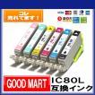 【単品】 IC80L IC6CL80L(増量)エプソンインクカートリッジ互換 IC80 EP-707A,EP-777A,EP-807AB,EP-807AR,EP-807AW,EP-808AB,EP-808AR,EP-808AW,EP-907F