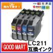 【4色セット】 LC211 ブラザーインク互換(チップ付) LC211-4PK 互換 LC211BK LC211C LC211M LC211Y