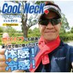 COOL NECK+ クールネック プラス ひんやり 冷感 首用 熱中症対策  首 保冷剤 猛暑 【送料無料】【全5色】