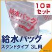 給水バッグ スタンドタイプ 3L用 日本製 給水 災害 非常用 緊急 地震 【10袋セット】