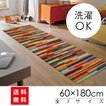 ラグマット 洗えるカーペット キッチン フロア リビング Mikado Stripes 60×180cm (K007C)