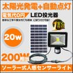 5%OFFクーポン LED投光器 20W 200W相当 センサーライト ソーラーライト ソーラー投光器 ガーデンライト 玄関灯 駐車場灯 防犯灯 屋外照明 人感 防水 T-GY20X