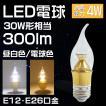 LED電球 E26 E12 4W シャンデリア電球 300ルーメン 電球色 昼白色 シャンデリア 照明 レストラン バー 照明器具 おしゃれ GOODGOODS
