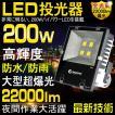 GOODGOODS LED 投光器 200W 2000W相当 LED投光器 看板灯 集魚灯 作業灯 駐車場灯 広角 防水加工 一年保証 JP200W