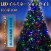 イルミネーション 10m 100球 LED電飾 連結可能 クリスマスイルミネーション ハロウィン 飾り デコレーション 防雨 装飾 イルミネーションライト GOODGOODS
