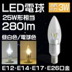 LED電球 シャンデリア電球 3W 25W形相当 E12 E17 E26 口金 280ルーメ 天井照明 昼白色 電球色 ld12 GOODGOODS