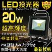 GOODGOODS 新発売 LED投光器 20W 200W相当 ポータブル・壁面取付2WAY 昼白色 集魚灯 看板灯 広角 屋外 防水 15M電源コード付き