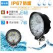 限定ポイント11倍 LED作業灯 24V 12V兼用 27W LEDワークライト 広角 汎用 防水 トラック 船舶 デッキライト バックライト 車用品 一年保証 GOODGOODS