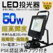 GOODGOODS LED投光器 50W 500W相当 15M電源コード付き 昼白色 防水 作業灯 工事 屋外照明 集魚灯 看板灯 一年保証