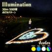 送料無料 LED電飾 30m 500球 イルミネーション 屋外 防雨 電飾 クリスマスイルミネーション 屋外 ストレートライト 連結可 4色 GOODGOODS ld55