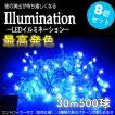 八個セット GOODGOODS LED電飾 イルミネーション 500球 30m 青 イルミネーションライトLED illumination 防水 連結可 クリスマスイルミネーション 電飾 ld55