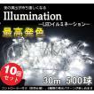 十個セット LEDイルミネーション 500球 30m 点灯8パターン イルミネーション クリスマスライト 屋外 防滴 ハロウィン 飾り デコレーション 4色