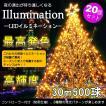 二十個セット 黄色 イルミネーション LED電飾 500球 30m クリスマス LEDライト メモリー機能 屋外 ストレートライト イベント 防水 ld55 GOODGOODS