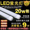 GOODGOODS 50%OFF 2本セット LED蛍光灯 20W形  60cm 直管 990LM 20型 昼光色SMD蛍光灯(白色) LED電球 LD60