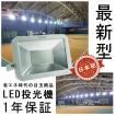LED投光器 50W 500W相当 コンパクト 軽量 蝶ボルト採用 看板照明 投光器 スタンド 屋外照明 倉庫照明 工事現場 作業灯 一年保証 GOODGOODS