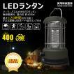 ランタン LEDランタン 電池式 充電...
