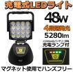 LED作業灯 充電式 LED投光器 48W AC100V 強力 コードレス投光器 マグネット ワークライト 集魚灯 夜釣り アウトドア レジャー 一年保証 YC-48K