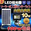 LED投光器 10W 100W相当 人感センサー付 ソーラー投光器 センサーライト 屋外 LED ソーラー 外灯 玄関 防犯グッズ T-GY10W GOODGOODS