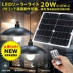 GOODGOODS LED投光器 20W 200W相当 センサーライト ソーラーライト ガーデンライト 玄関灯 駐車場灯 防犯灯 屋外照明 人感 防水  防災グッズ  T-GY20X