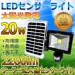 LED投光器 20W 200W相当  センサーライト 屋外 led ソーラー 人感センサー  防水 屋外用 駐車場灯 防犯灯 T-GY20X GOODGOODS
