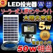 LED投光器 5W 50W相当 センサーライト ソーラーライト 人感 ガーデンライト 玄関灯 駐車場灯 防犯灯 防水 屋外 GOODGOODS
