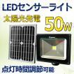 センサーライト 屋外 LED ソーラー 投光器 50W 500W相当 人感センサーライト 明るい 感知距離/点灯時間調節可能 GOODGOODS