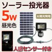 LED投光器 5w 50w相当 人感センサー付 屋外 LED ソーラー センサーライト 玄関灯 庭照明 防災グッズ 防犯灯 駐車場灯 一年保証 T-GY5W