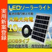 LED投光器 10w ソーラーライト 電池切替可能 ソーラー投光器 18650充電池 看板照明 駐車場灯 防災グッズ 防犯灯 GOODGOODS TYH-09