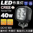 全品ポイント3倍 GOODGOODS LEDワークライト(作業灯) 40W (12V-24V対応) CREE製 広角タイプ 路肩灯 トラック用品 バックライト デッキライト 一年保証