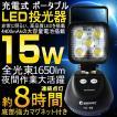 LED作業灯 15W 充電式作業灯 マグネット付き 充電式LED投光器 サンダービーム 車整備 工事用作業灯 ガレージ YC-N5