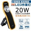 5%OFFクーポン GOODGOODS LED投光器 20W 200W相当 充電式LED投光器 サーチライト 持ち運び 夜釣り 作業灯 防災グッズ 一年保証 YC20