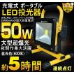 GOODGOODS 1年保証 LED投光器 充電式 50W 昼白色 LED 投光器 コードレス投光器 夜釣り 防水加工 作業灯 地震 防災グッズ YC50