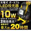 全品ポイント6倍 GOODGOODS 1年保証 LED投光器 10W ポータブル 誘導警告ライト 充電式LED投光器 直流 充電式LED作業灯 ワークライト 防水 地震 防災グッズ YCS01