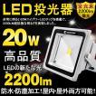 LED投光器 20W 200W相当 昼光色 6000K 防水加工 看板灯 集魚灯 駐車場灯 防犯灯 一年保証 LD100