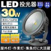 LED投光器 30W 300W相当 防水 COBタイプ 看板灯 集魚灯 作業灯 駐車場灯 屋外 船舶 ステージ 昼白色 電球色 一年保証 CO30