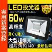 全品ポイント3倍 GOODGOODS LED投光器 50W 500W相当 LEDライト COBタイプ 高輝度 看板灯 集魚灯 作業灯 駐車場灯 屋内 屋外 船舶 一年保証 CO50-ZB