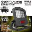 ポイント5倍 LED投光器 充電式 100W 1000W相当 ポータブル投光器 昼光色 駐車場灯 野球練習 防災 防水 一年保証 YC100-2