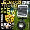 ポイント5倍 LED投光器 5W ソーラーライト 屋外 ソーラー投光器 昼白色/電球色 ガーデンライト 防犯灯 駐車場 常夜灯 外灯 TY18-5