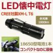 LED懐中電灯 充電式 CREE 1800lm サ...