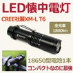 LED懐中電灯 充電式 CREE 1800lm サイクルライト 自転車ライト 充電式 超強力 フラッシュライト 震災対策 登山 一年保証 ED70