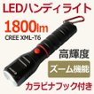 LED 懐中電灯 CREE 充電式 ハンディライト LED懐中電灯 小型 防水 5モード 防災グッズ 地震 防災グッズ 登山 一年保証  ED80