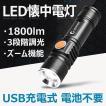 LED懐中電灯 強力 USB充電式 ハンド...