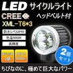 2個セット 一年保証 LEDサイクルライト 懐中電灯 CREE 4000LM 充電式 強力 ハンデイライト 登山 夜釣り 自転車ライト 防災グッズ 地震対策