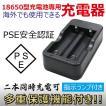 充電器 18650電池専用 2本同時充電用 バッテリー充電器 LED懐中電灯 ヘッドライトの電池に充電 GOODScharger