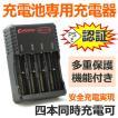 充電器 18650型電池専用 4本同時充...