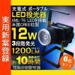 全品ポイント3倍 6個セット LED懐中電灯 CREE 1200lm 充電式 LED投光器 作業灯 強力 ズーム機能 駐車場灯 集魚灯 ワークライト 整備 ガレージ 実用新案登録済み