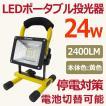 led投光器 充電式 24W 作業灯 電池交換式 ポータブル投光器 屋外 防水 アウトドア 夜釣り 人気  GH12-2