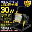 LED投光器 充電式 作業灯 30W ポー...